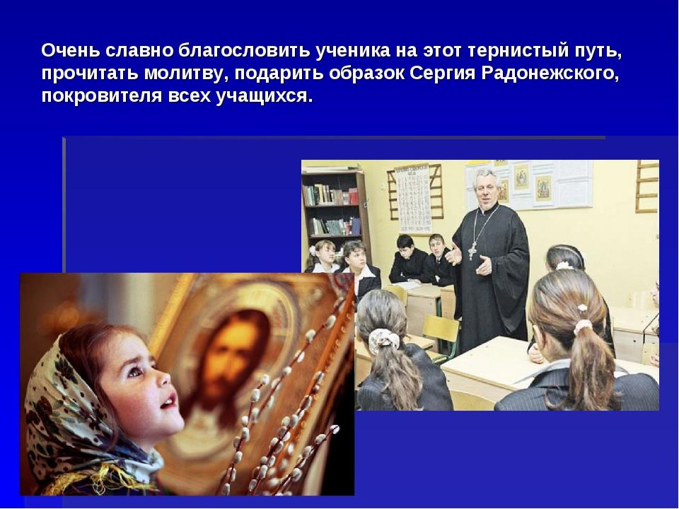 Очень славно благословить ученика на этот тернистый путь, прочитать молитву,...
