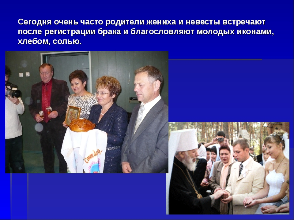 Сегодня очень часто родители жениха и невесты встречают после регистрации бра...