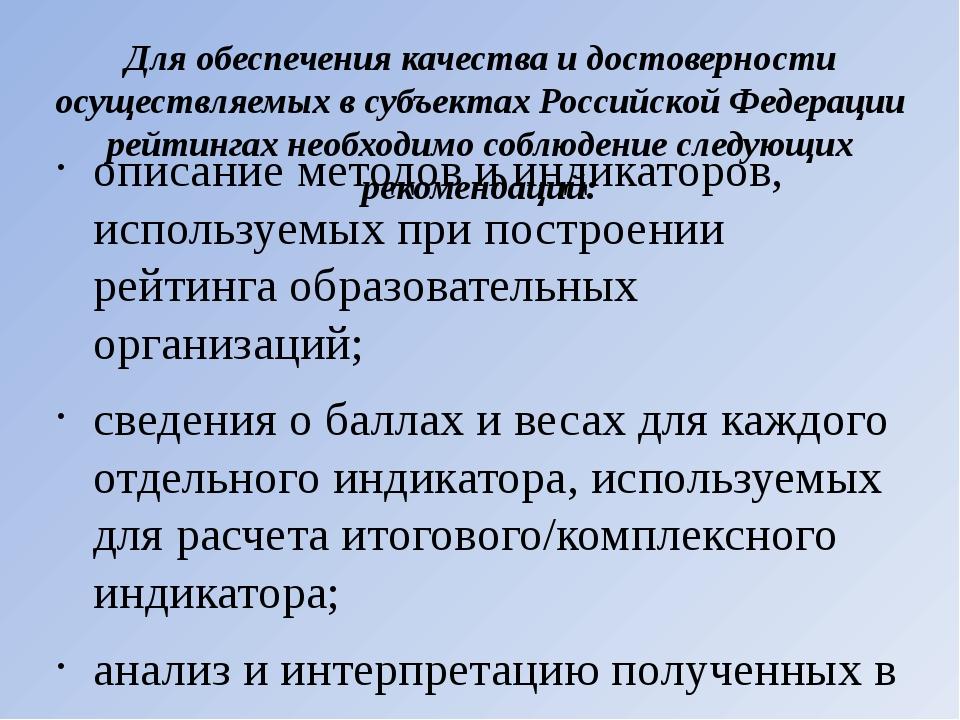 Для обеспечения качества и достоверности осуществляемых в субъектах Российско...