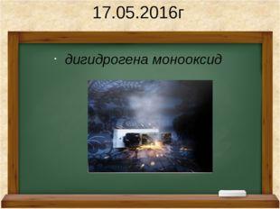 дигидрогена монооксид 17.05.2016г