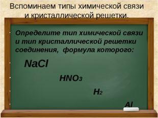 Вспоминаем типы химической связи и кристаллической решетки. Определите тип хи