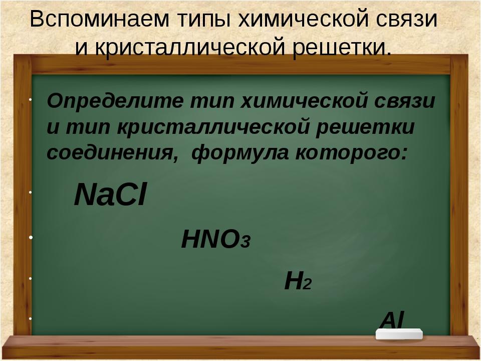 Вспоминаем типы химической связи и кристаллической решетки. Определите тип хи...