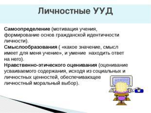 Личностные УУД Самоопределение (мотивация учения, формирование основ гражданс