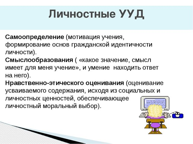 Личностные УУД Самоопределение (мотивация учения, формирование основ гражданс...