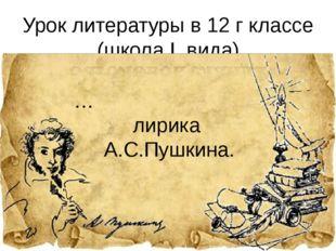 Урок литературы в 12 г классе (школа I вида) … лирика А.С.Пушкина.