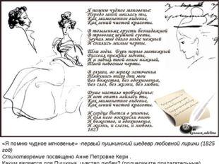 «Я помню чудное мгновенье» -первый пушкинский шедевр любовной лирики (1825 г