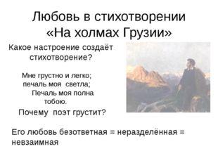 Любовь в стихотворении «На холмах Грузии» Какое настроение создаёт стихотворе