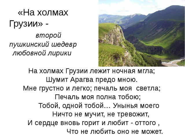 «На холмах Грузии» - второй пушкинский шедевр любовной лирики На холмах Грузи...