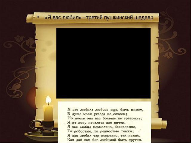 «Я вас любил» –третий пушкинский шедевр