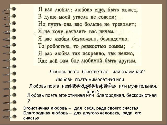 Любовь поэта безответная или взаимная? Любовь поэта мимолётная или продолжит...