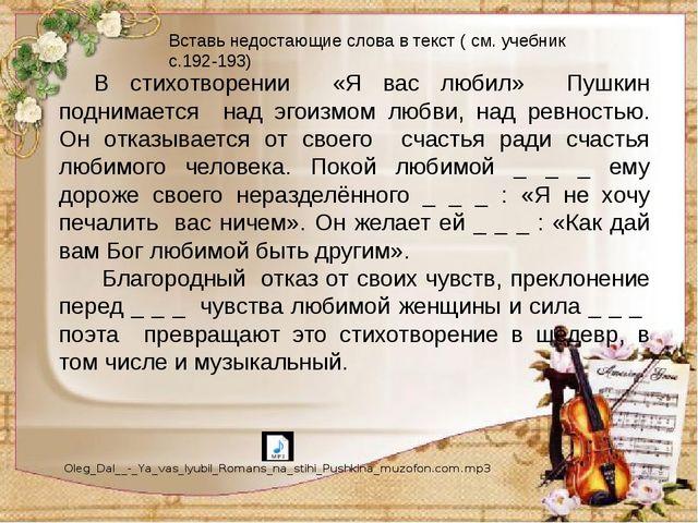 В стихотворении «Я вас любил» Пушкин поднимается над эгоизмом любви, над...