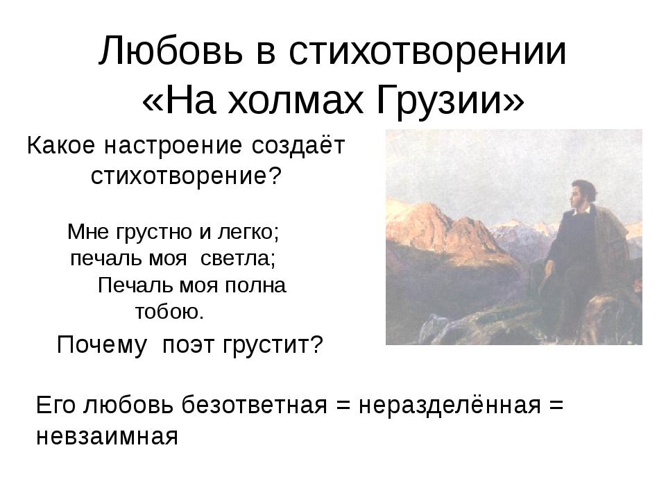 Любовь в стихотворении «На холмах Грузии» Какое настроение создаёт стихотворе...