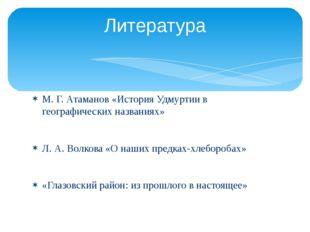 М. Г. Атаманов «История Удмуртии в географических названиях» Л. А. Волкова «О