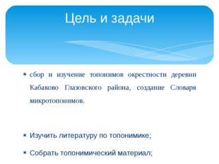 сбор и изучение топонимов окрестности деревни Кабаково Глазовского района, со