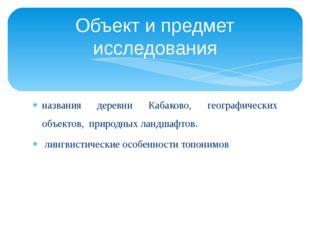 названия деревни Кабаково, географических объектов, природных ландшафтов. лин