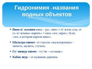 Вина пӧзьтонни-вина – рус. вино + пӧзьтон сущ. от гл. пӧзьтыны «варить» + нюк