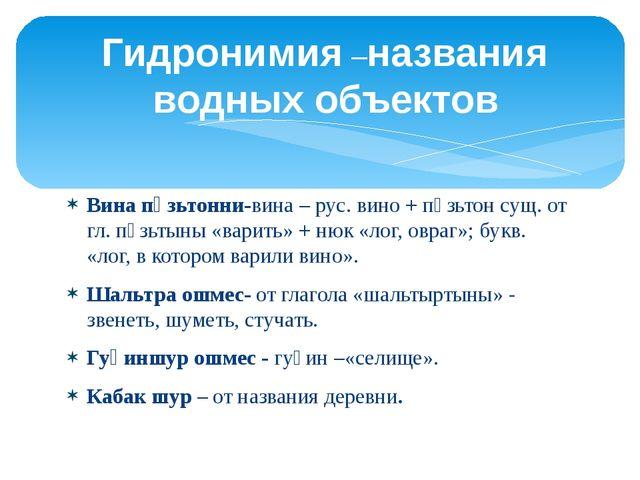 Вина пӧзьтонни-вина – рус. вино + пӧзьтон сущ. от гл. пӧзьтыны «варить» + нюк...