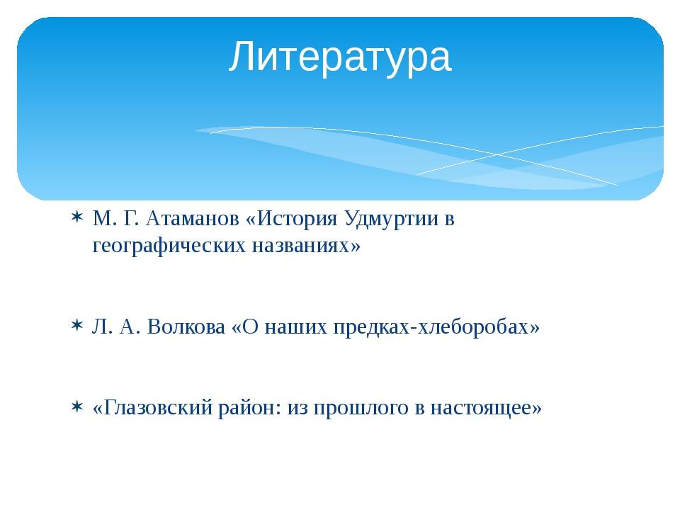 М. Г. Атаманов «История Удмуртии в географических названиях» Л. А. Волкова «О...