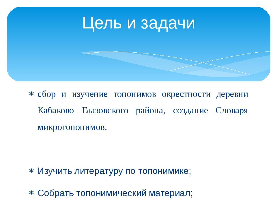 сбор и изучение топонимов окрестности деревни Кабаково Глазовского района, со...