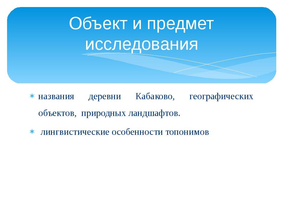 названия деревни Кабаково, географических объектов, природных ландшафтов. лин...