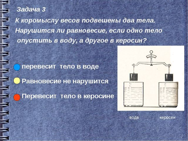 Задача 3 К коромыслу весов подвешены два тела. Нарушится ли равновесие, если...