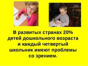 В развитых странах 20% детей дошкольного возраста и каждый четвертый школьник