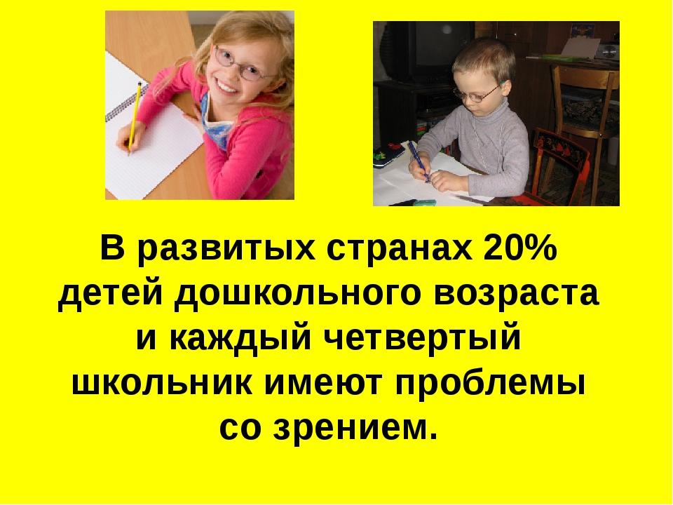 В развитых странах 20% детей дошкольного возраста и каждый четвертый школьник...