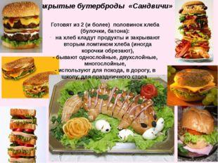 Закрытые бутерброды «Сандвичи» Готовят из 2 (и более) половинок хлеба (булочк