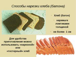 Способы нарезки хлеба (батона) Хлеб (батон) нарежьте ломтиками толщиной не бо
