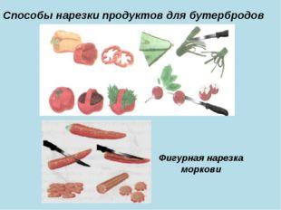 Способы нарезки продуктов для бутербродов Фигурная нарезка моркови