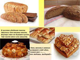 Без печки – холодно, А без хлеба – голодно. (пословица) (Загадка) В кусочке