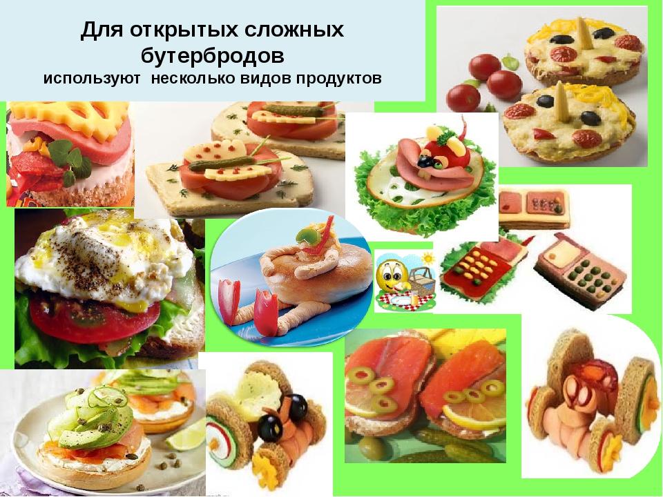 Для открытых сложных бутербродов используют несколько видов продуктов