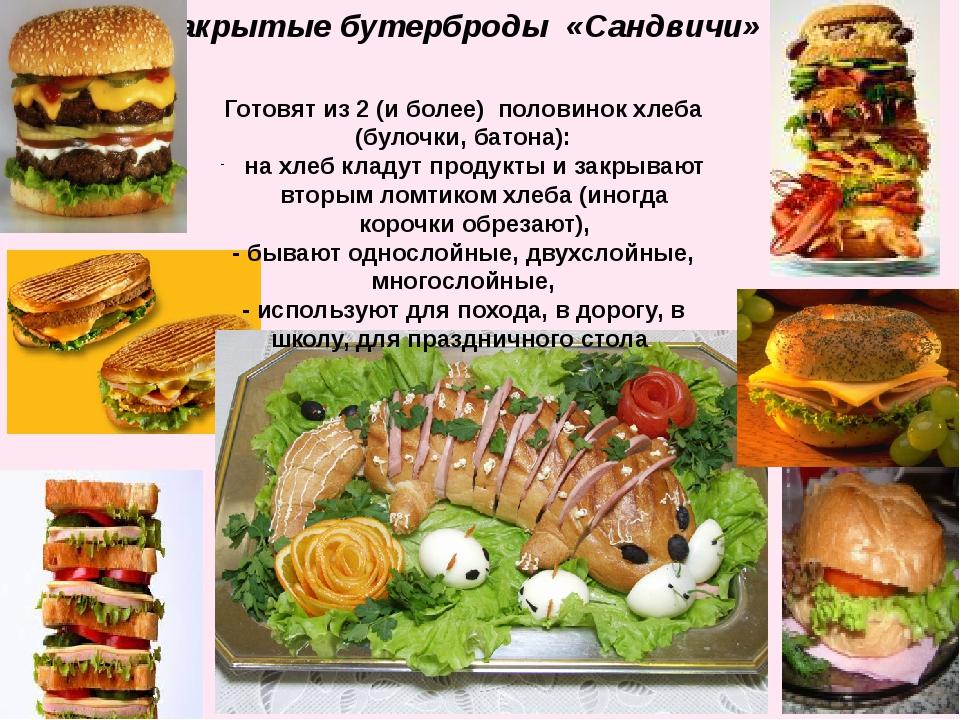 Закрытые бутерброды «Сандвичи» Готовят из 2 (и более) половинок хлеба (булочк...