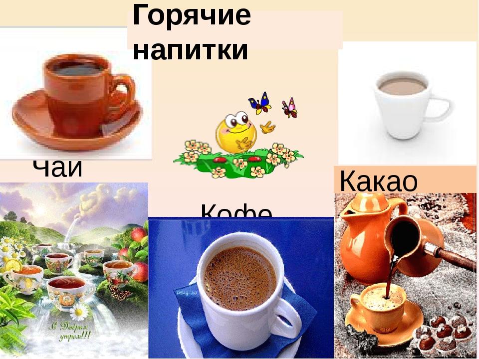 Приготовление чая кофе какао