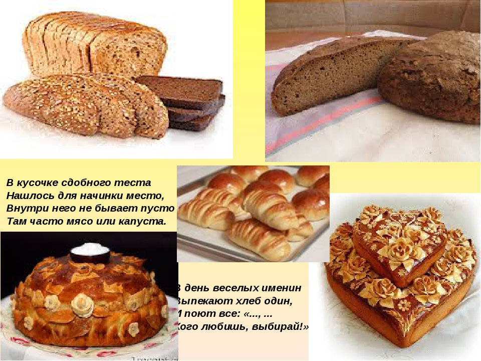 Без печки – холодно, А без хлеба – голодно. (пословица) (Загадка) В кусочке...
