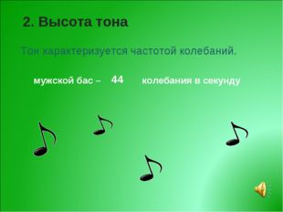 2. Высота тона Тон характеризуется частотой колебаний. мужской бас – 44 колеб