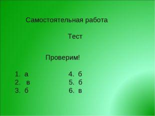 Самостоятельная работа Тест Проверим! 1. а 4. б 2. в 5. б 3. б 6. в