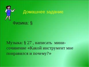 Домашнее задание Музыка: § 27 , написать мини-сочинение «Какой инструмент мне
