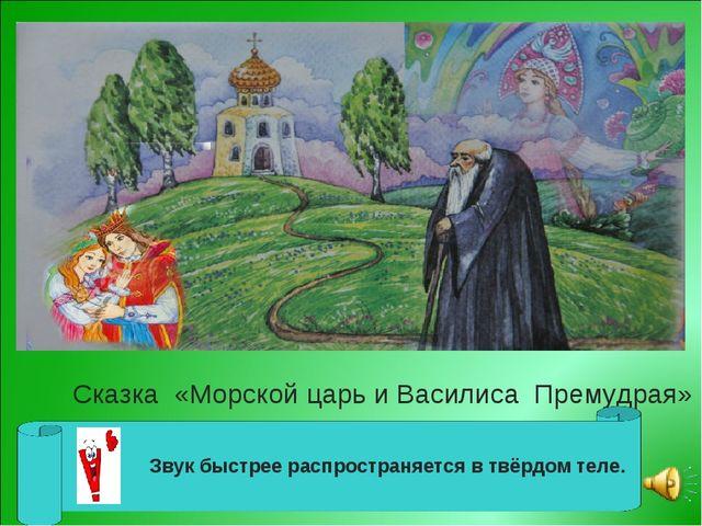 Сказка «Морской царь и Василиса Премудрая» Звук быстрее распространяется в тв...