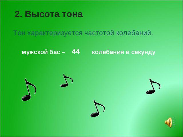 2. Высота тона Тон характеризуется частотой колебаний. мужской бас – 44 колеб...