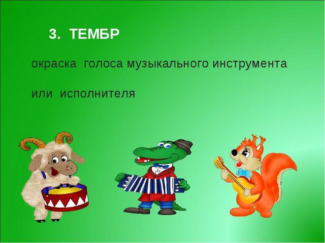 3. ТЕМБР окраска голоса музыкального инструмента или исполнителя