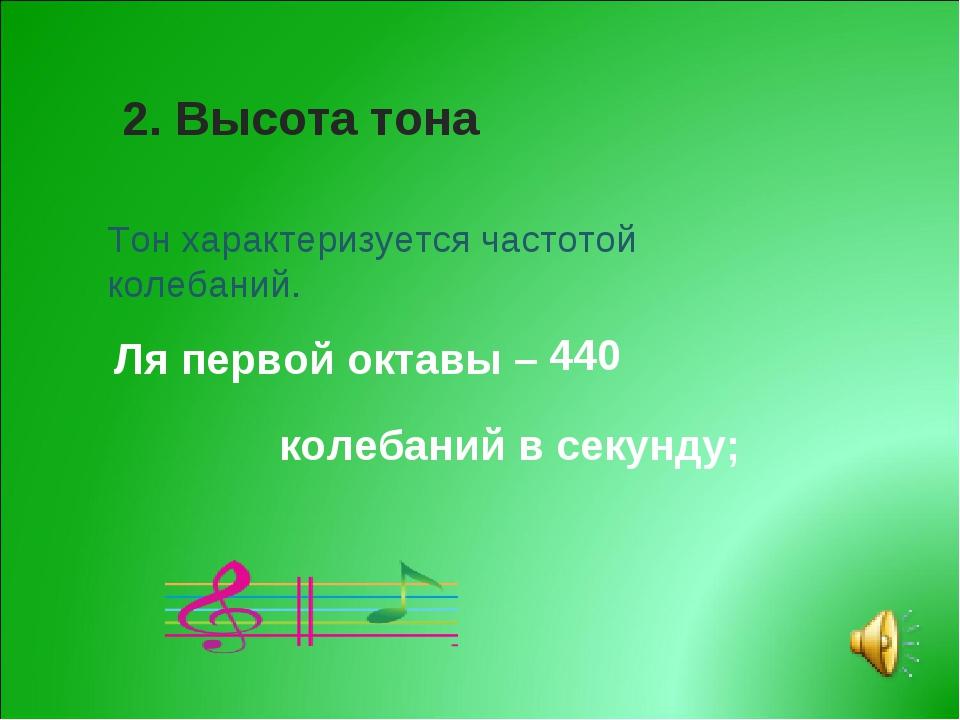 2. Высота тона Тон характеризуется частотой колебаний. Ля первой октавы – 440...