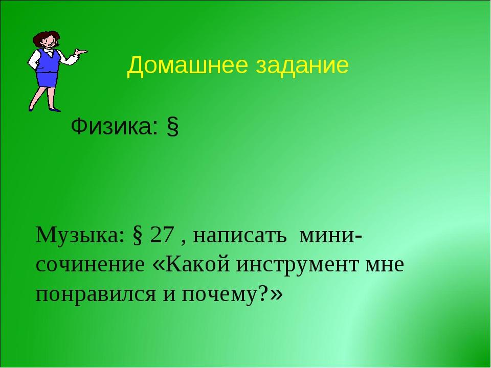 Домашнее задание Музыка: § 27 , написать мини-сочинение «Какой инструмент мне...