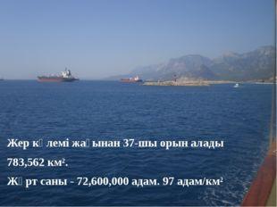 Жер көлемі жағынан 37-шы орын алады 783,562 км². Жұрт саны - 72,600,000 адам.