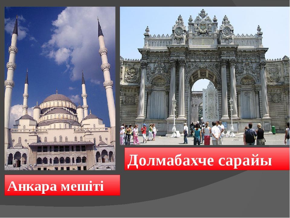 Анкара мешіті Долмабахче сарайы