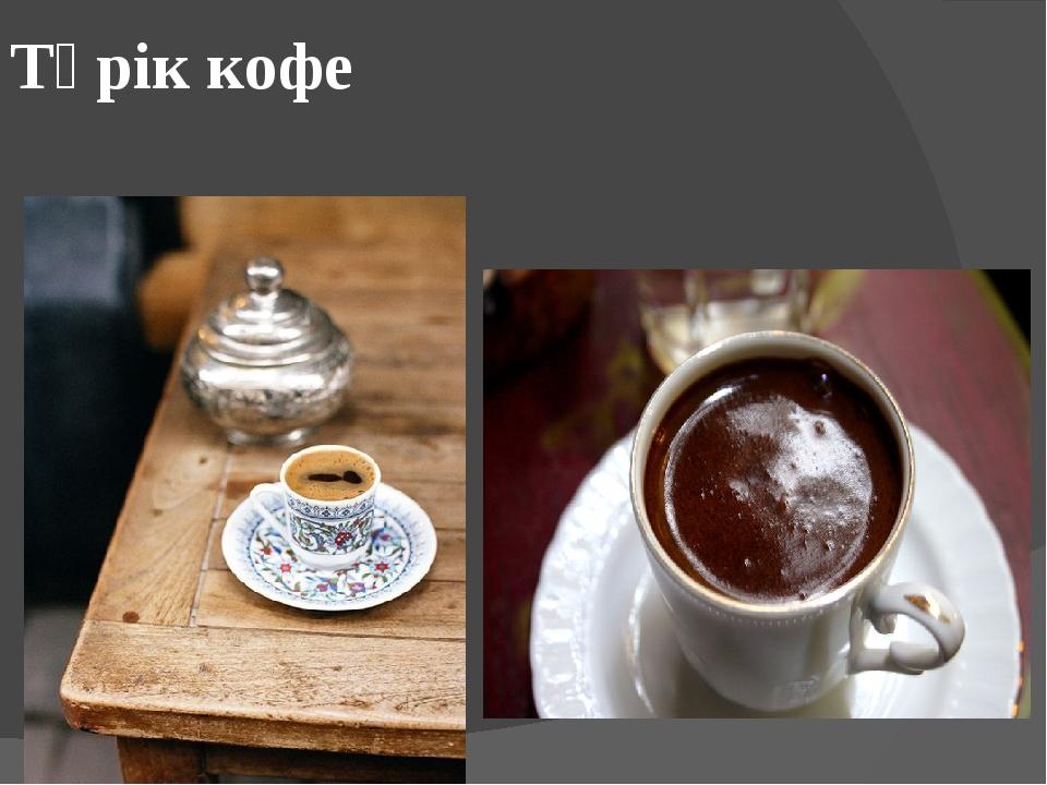 Түрік кофе
