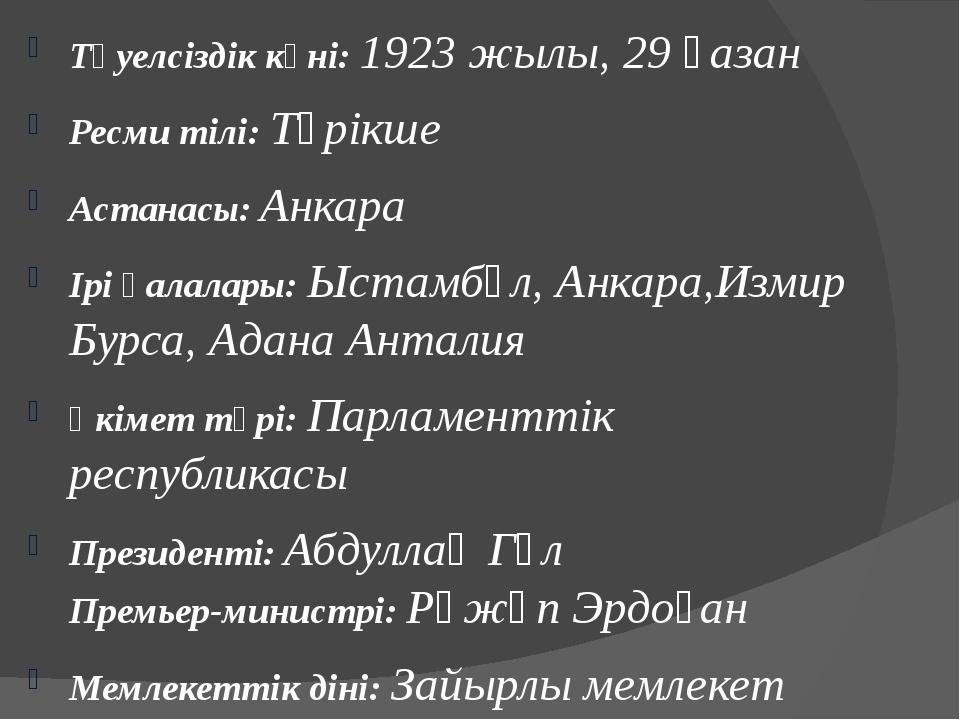 Тәуелсіздік күні: 1923жылы,29 қазан Ресми тілі: Түрікше Астанасы: Анкара Ір...