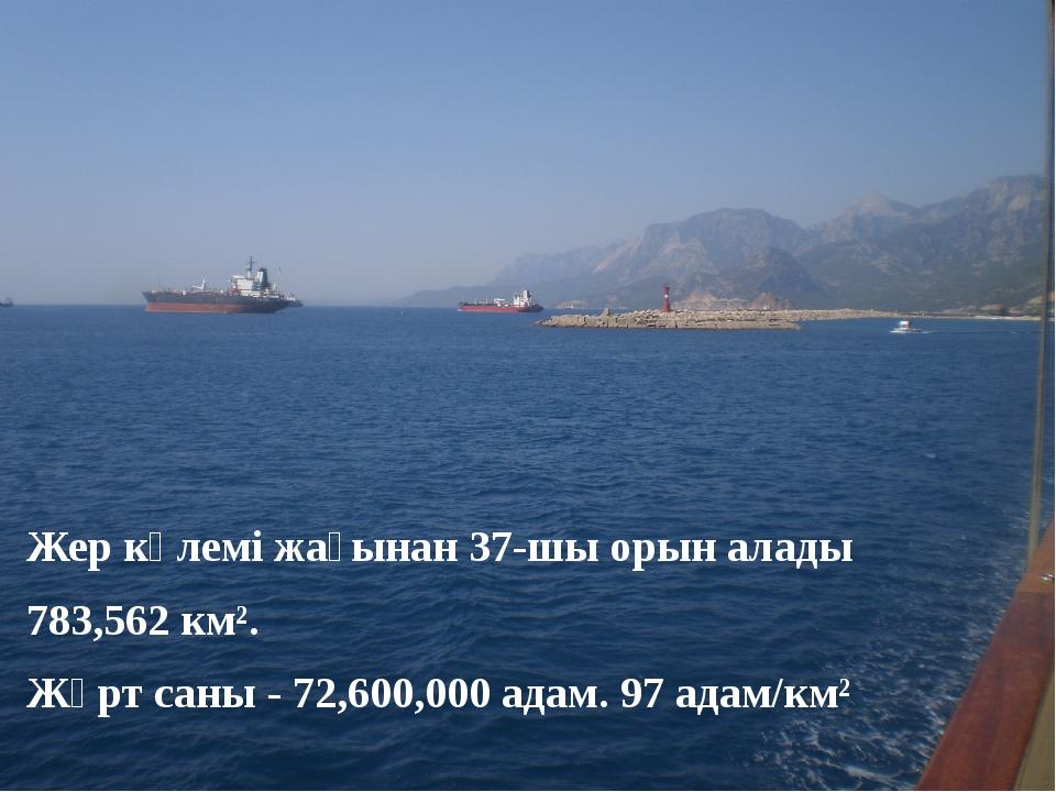 Жер көлемі жағынан 37-шы орын алады 783,562 км². Жұрт саны - 72,600,000 адам....