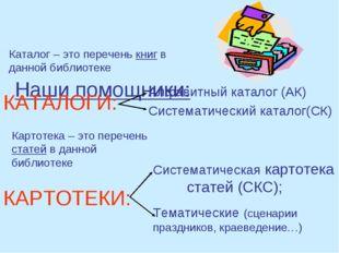 Наши помощники: Алфавитный каталог (АК) Систематический каталог(СК) КАТАЛОГИ