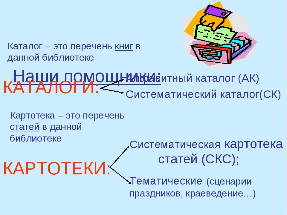 Наши помощники: Алфавитный каталог (АК) Систематический каталог(СК) КАТАЛОГИ...